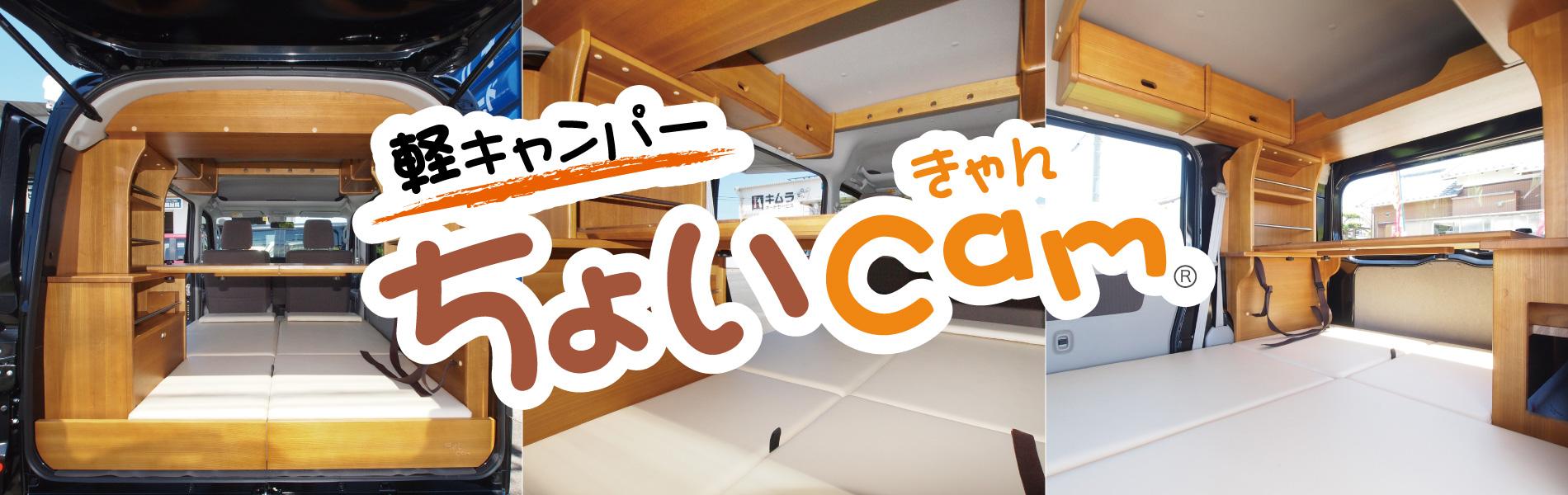 軽キャンパー「ちょいCam」