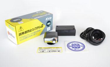 S3-DRIVE 誤発進防止システム